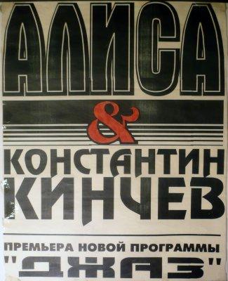 """11 мая 1996 - Концерт - Калининград - Кинотеатр """"Россия"""" - «Jazz»"""