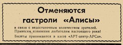 """29 июля 1992 - Облом - Калуга - Стадион """"Центральный"""""""