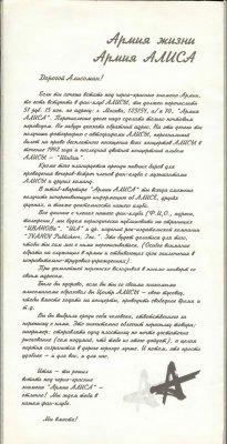 сентябрь 1991 - Основание Армии АлисА