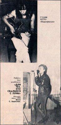лето 1992 - К концу лета завершена работа над альбомом «Для тех, кто свалился с луны»