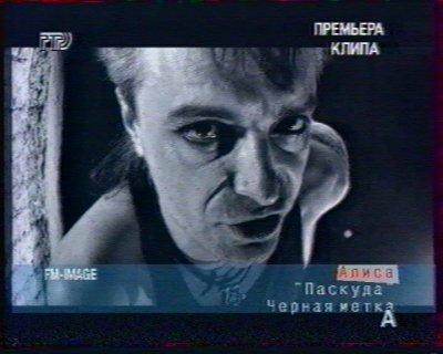 """11 сентября 1994 - Премьера клипа """"Паскуда"""" в Программе А"""