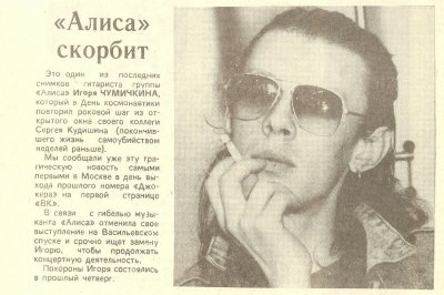 12 апреля 1993 - Погиб Игорь Чумычкин (Чума)