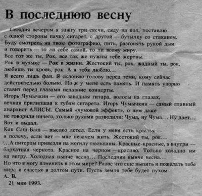 21 мая 1993 - Игорь Чумычкин - 40 дней