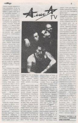 17 февраля 1996 - По «Оранж ТВ» в передаче «На Дороге» транслируется передача о Кинчеве