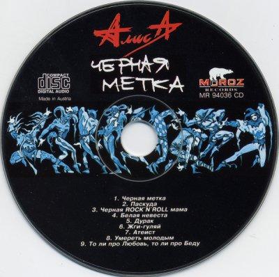 октябрь 1994 - Выпуск альбома «Чёрная метка»
