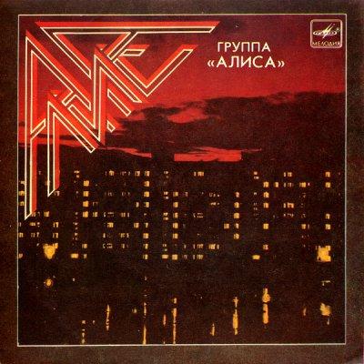 В 1987 году фирма «Мелодия» издаёт первый миньон с треками из «Энергии»