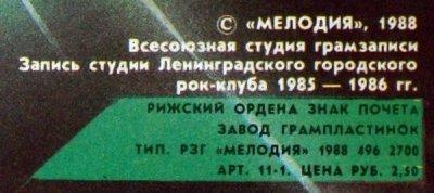 весна 1988 - Выпуск пластинки «Энергия»