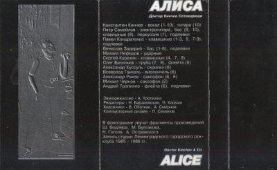 1994 - Компания «Moroz Records» переиздаёт на кассете альбом «Энергия»
