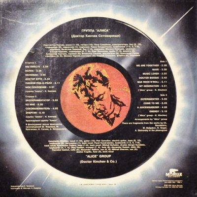 1993 - Компания «Moroz Records» переиздаёт на пластинке альбом «Энергия»