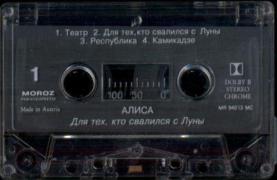 1994 - Компания «Moroz Records» издаёт на кассетах альбом «Для тех, кто свалился с Луны»