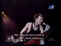 """5 апреля 1994 - Уфа - На строительной площадке клуба """"ТРЗ"""" проходят съёмки клипа «Паскуда»"""