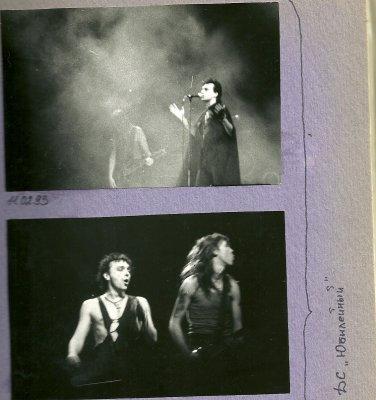 11 февраля 1993 - Концерт - Санкт-Петербург - ДС «Юбилейный»- «Для тех, кто свалился с Луны»