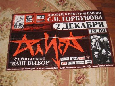 2 декабря 2000 - Концерт - Москва - ДК им.Горбунова - ВАШ ВЫБОР