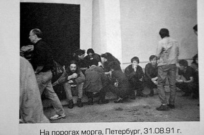 30 августа 1991 - Похороны Майка Науменко -Ленинград, Волковское кладбище