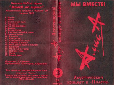 20 апреля 1995 - Концерт - Москва - Клуб «Пилот» - Акустика