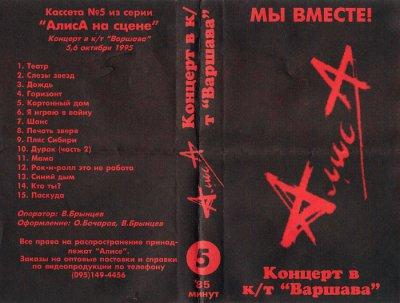 6 октября 1995 - Концерт - Москва - к/т «Варшава»