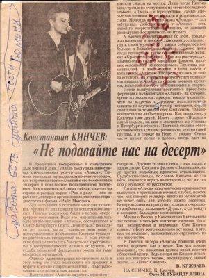 12 октября 1996 - Концерт - Тюмень - КЗ им. Ю.Гуляева - тур «Рок-н-ролл - это не работа»