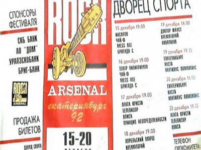20 декабря 1992 - Концерт - Екатеринбург - Дворец Спорта - фестиваль «Rock Arsenal», проходивший 15-20 декабря