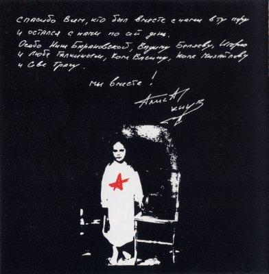 31 марта 1988 - Вечерний концерт записан и в 1995 году выпущен на диске «Акустика I»