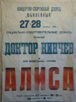 27 декабря 1990 - Воронеж - 2 концерта «Шабаш» в 18 и в 21 час