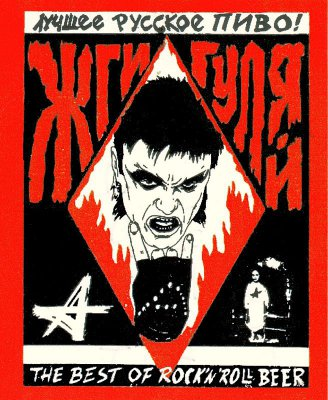 """16-18 февраля 1993 - На концертах в Москве продаётся пиво """"Жги-гуляй"""""""