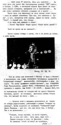 30 августа 1991 - Дебют (в акустике) песни «Плач»