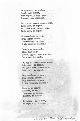 16 сентября 1994 - Квартирник - Санкт-Петербург - Андрей Королёв у Алексея Зайцева