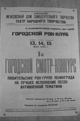 13-15 мая 1983 - Поездка К.Кинчева на первый рок-фестиваль Ленинградского рок-клуба, где особое впечатление на него производит группа «Зоопарк»