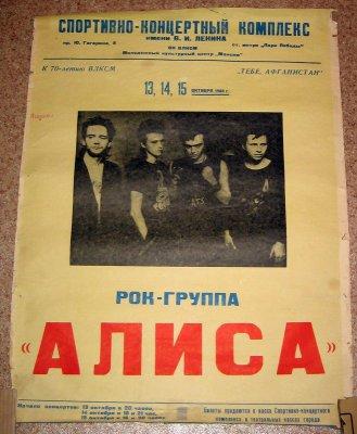 13 октября 1988 - Концерт - Ленинград - СКК им.Ленина - один концерт (начало в 20:00)
