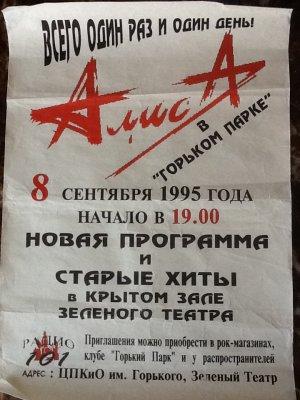 8 сентября 1995 - Концерт - Москва - «Зелёный театр»