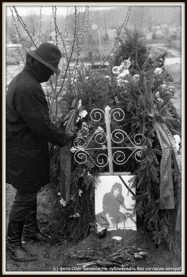 14 апреля 1993 - Похороны И.В.Чумычкина
