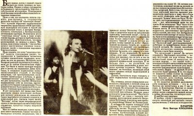 14 июля 1992 - Концерт - Сочи