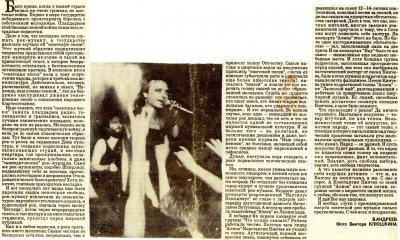 16 июля 1992 - Концерт - Сочи