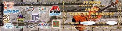 """10 июля 1999 - Концерт - Алма-Ата - Совместный концерт """"Единство поколений"""""""