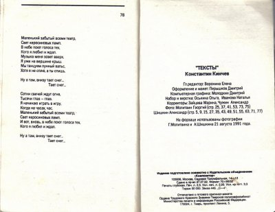 22 ноября 1991 - К.Кинчев подписывает договор на издание своего первого сборника стихов газетой«Московские новости»