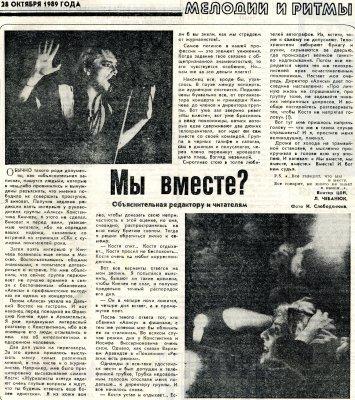 22 октября 1989 - Концерт - Архангельск - Дворец Спорта