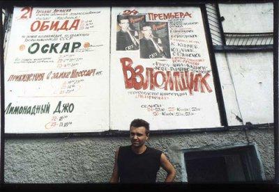 август 1987 - Симферополь - Валерий Потапов запечатлел К.Кинчева рядом с афишей фильма «Взломщик»