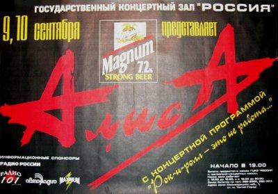 10 сентября 1996 - Концерт - Москва - ГЦКЗ «Россия»