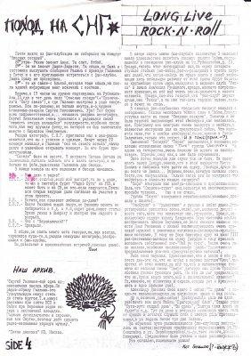 март?апрель 1993 - К.Кинчев посетил концерт памяти Майка Науменко