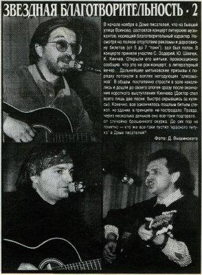 10 ноября 1993 - Концерт - Санкт-Петербург - «Дом литераторов»