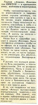 """22 января 1991 - Москва - СК «Дружба» Рок в защиту """"Взгляда"""" (сборный концерт)"""