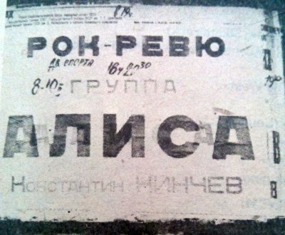 9 февраля 1989 - Концерт - Днепропетровск - ДС «Метеор»