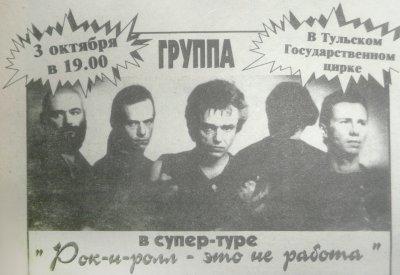 3 октября 1996 - Концерт - Тула - Цирк - тур «Рок-н-ролл - это не работа»