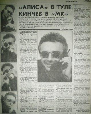 """2 октября 1996 - Газета """"Молодой коммунар"""" (Тула) проводит телефон-конференцию с Константином Кинчевым"""