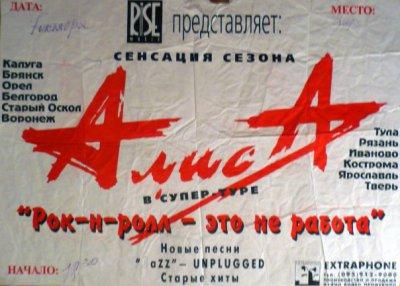 7 октября 1996 - Концерт - Ярославль - Цирк - тур «Рок-н-ролл - это не работа»