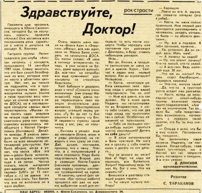 14 сентября 1989 - Концерт - Южно-Сахалинск - Дом офицеров