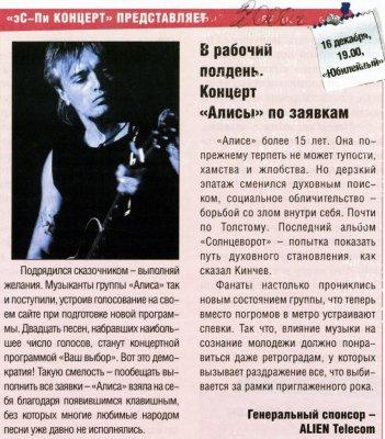 """2 декабря 2000 - Самый первый """"Ваш выбор"""""""