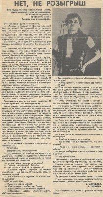 январь 1988 - Концерт - Киров - ТЮЗ