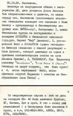 9 октября 1986 - Облом - Васкелово (Ленинградская обл.) - «День рождения Джона Леннона» (сборный концерт)