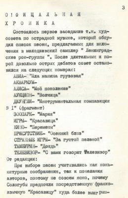 сентябрь-октябрь 1986 - Состоялось первое заседание худсовета по сборнику «Ленинградский рок-клуб»